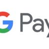 【画像】Google Pay-グーグルペイの使い方と登録すべきクレジットカード