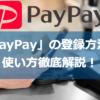 【画像解説】「PayPay(ペイペイ)」の登録方法と使い方徹底解説!おすすめのクレジッ