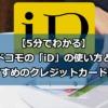 【5分でわかる!】ドコモの「iD」の使い方〜おすすめのクレジットカード紹介