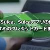 【最新】モバイルSuica、Suicaアプリの使い方とおすすめのクレジットカードまとめ