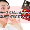 Yahoo!カード(Yahoo! JAPANカード)のポイント付与が凄い!申し込みを躊躇してる場合