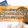 Yahoo!ショッピングでポイントがどんどん貯まる!おすすめのクレジットカードこれだ!