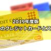 【5分でわかる!】2019年のおすすめのクレジットカードとスマホ決済