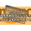 Amazonで本当におすすめのクレジットカード2019!お得なサービスもわかりやすく紹介!