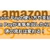 Amazon Payの使い方や支払い方 〜Amazon Payが本気を出したらスマホ決済の流れは変わ