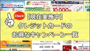 【現在実施中】クレジットカードのお得なキャンペーン一覧