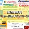 【現在実施中】クレジットカードの入会キャンペーン総まとめ2020!利用してクレジットカードをお得に手にいれよう!
