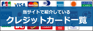 当サイトで紹介しているクレジットカード一覧