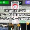 【今日もらえる】ETCカードが即日発行できるクレジットカード2020!