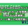 LINE PayがVisaブランドのクレジットカードを発表!LINE Payを連携しチャージ無しで利