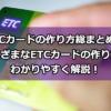 【0からわかる】ETCカードの作り方総まとめ!ETCカードの作り方をわかりやすく解説!