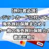 【2019年旅行者必読】クレジットカードの海外旅行傷害保険まとめ!使い方や一般の海外