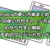 nanacoの使い方総まとめ!ポイントの使い方やチャージ方法などをわかりやすく解説。お