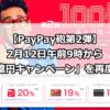 【PayPay砲第2弾まとめ】2月12日午前9時から「100億円キャンペーン」を再度開始!