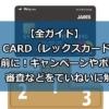 【全ガイド】REX CARD(レックスカード)の申し込み前に!キャンペーンやポイント還元