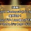 【速報】Amazonプライムの年会費値上げでAmazon Mastercardゴールドが実質0円!値上げ