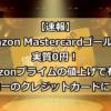【速報】Amazonプライムの年会費値上げでAmazon Mastercardゴールドが実質0円!値上げの影響を受けない唯一のクレジットカードに!