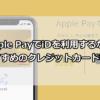 【対応表】Apple PayでiDを利用するならおすすめのクレジットカード特集