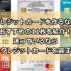 【解決】クレジットカードを作るならおすすめの11枚を紹介!迷っているならこのクレジットカードを選ぼう!