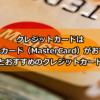 クレジットカードはマスターカード(MasterCard)がおすすめ!その理由とおすすめのクレジットカードを紹介!