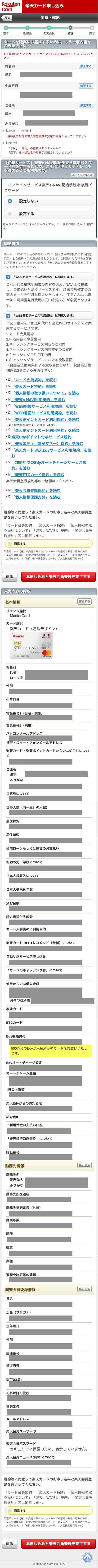 明細 楽天 カード web