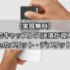 【実質無料】Square(スクエア)決済の評判を調査!スマホでカード決済が導入できるSquareのメリット・デメリットを紹介