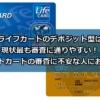 ライフカードのデポジット型は現状最も審査に通りやすい!クレジットカードの審査に不安な人は申し込んでみよう!