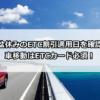 【2019年】お盆休みのETC割引適用日をカレンダーで確認!車移動はETCカード必須!