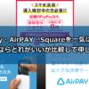 PayPay・AirPAY・Squareを一気に比較!導入するならどれがいいか比較して申し込もう。