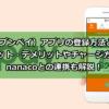 7Pay(セブンペイ)アプリの登録方法と使い方!メリット・デメリットやチャージ方法、nanacoとの連携も解説!