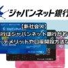 【新社会人も】ネット銀行はジャパンネット銀行がおすすめ!メリット・デメリットや口座開設方法などを解説