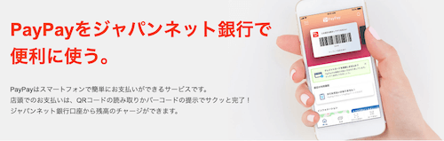paypayをジャパンネット銀行で便利に使う