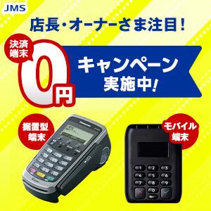 おてがるPay 端末0円キャンペーン