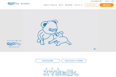 QUOカードPayアプリのHP画面