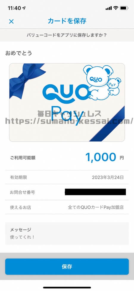 QUOカードPayアプリの画面2