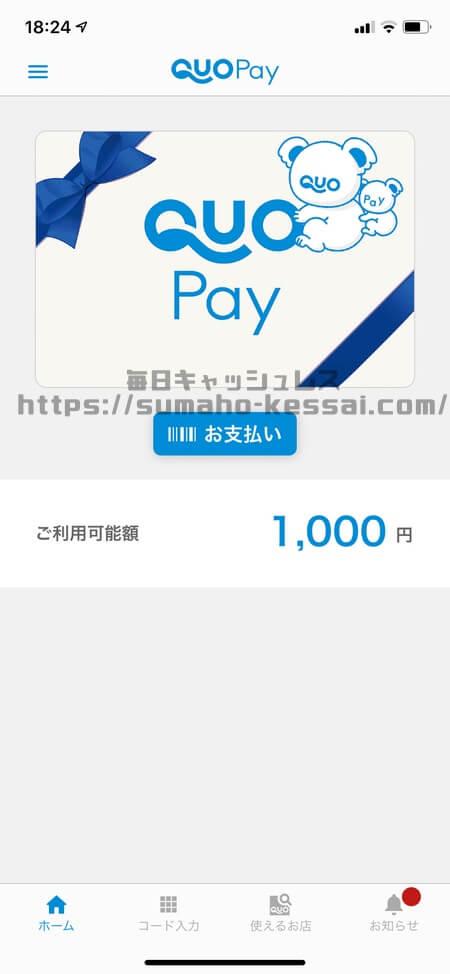 QUOカードPayアプリの画面3