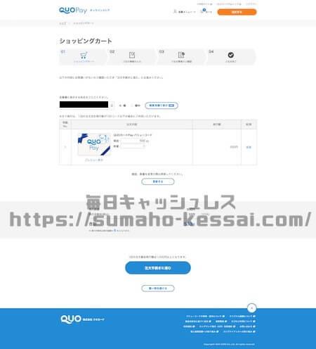 QUOカードPay購入方法2