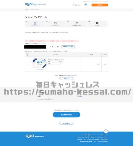 QUOカードPay購入方法3