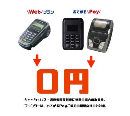 おてがるPay 決済端末代金0円