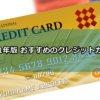 【2021年】かなり絞ったおすすめのクレジットカード(スマホ決済・QRコード決済にも対応)