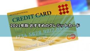 2021年版 おすすめのクレジットカード